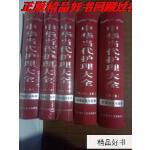 【二手旧书9成新】中华当代护理大全