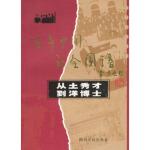 【新书店正版】从土秀才到洋博士 张俊勇著 四川人民出版社
