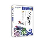 成长文库 你一定要读的中国经典:拓展阅读本(青少版)・水浒传