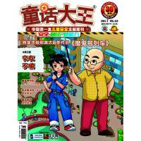 童话大王2015年第三季度合辑(全套3册)