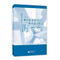 上海现代职业教育体系建设研究(20152030年)