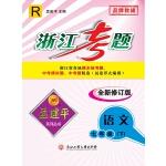 孟建平系列丛书:浙江考题 七年级下 语文(2020年 人教版)