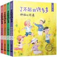 【众星图书】了不起的许多多(彩绘注音版)周晴著 5-8岁儿童成长启蒙读物 神秘的同桌 闪亮的日子 小猪手电筒 飞来的礼物