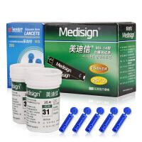 美迪信血糖试纸MS-1A型 家用美迪信MM600血糖仪测试纸条50片