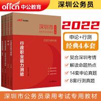 #中公教育:2020深圳市公务员录用考试:申论+行测(教材+历年真题) 4本套