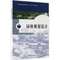 园林规划设计 宁妍妍,赵建民 主编