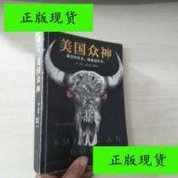 【二手旧书9成新】美国众神:十周年作者修订版 /[英]尼尔・盖曼
