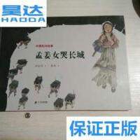 [二手旧书9成新]中国民间故事 孟姜女哭长城 世纪绘本花园 /唐亚明