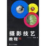 摄影技艺教程(第五版) 颜志刚 复旦大学出版社