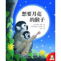 爱的味道图画书――想要月亮的猴子
