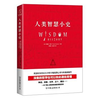 人类智慧小史:一本了解人类智慧发展的微型百科(pdf+txt+epub+azw3+mobi电子书在线阅读下载)