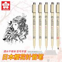 樱花针管笔防水漫画笔设计草图笔绘图笔手绘笔勾线笔套装