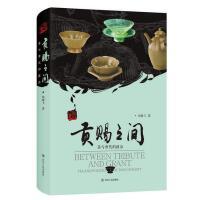 贡赐之间 : 茶与唐代的政治