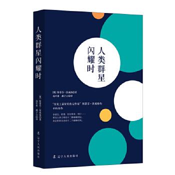 【新书店正版】人类群星闪耀时 [奥]斯蒂芬·茨威格 辽宁人民出版社 正版图书,请注意售价高于定价,有问题联系客服谢谢。
