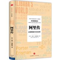 阿里传:这是的世界,波特・埃里斯曼◎著,中信出版社9787508654454
