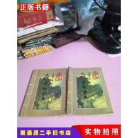 【二手9成新】风铃中的刀声上下古龙宁夏人民出版社