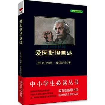爱因斯坦自述(中小学生必读丛书--教育部新课标推荐书目)        教育部推荐书目,新课标同步课外阅读。世界科学界杰出的思想家阐述其为人类的科学事业奋斗终身的历程。  (美)爱因斯坦,王强