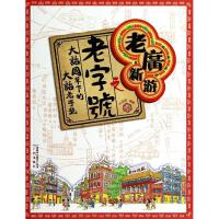 老广新游之老字号 广州出版社