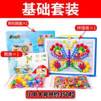 拼图儿童节礼物益智早教大号蘑菇钉组合拼插板玩具智力宝宝穿珠积木儿童串珠拼图盒装兼容乐高拼图 儿童 基础装 约350颗