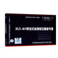 17D201-1 35/0.4kV附设式油浸变压器室布置