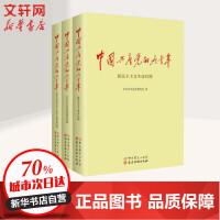 【正版包邮】中国共产党的九十年