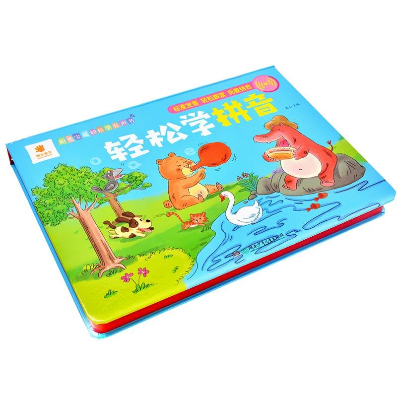 幼儿童早教儿童有声点读机玩具挂图宝宝启蒙认知发声书