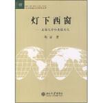 灯下西窗:美国文学和美国文化 陶洁 北京大学出版社