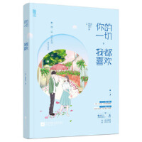 你的一切,我都喜欢 绿桥乔 江苏凤凰文艺出版社