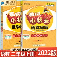 黄冈小状元语文数学详解二年级上册 2021秋人教部编版