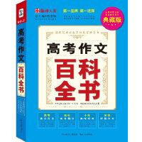 高考作文百科全书(读练写考必备多功能百科全书)