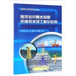 海洋钻井隔水导管关键技术及工程化应用