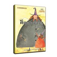 【二手书旧书9成新】微童话注音美绘版系列:妈妈和我一起变巫师冰波 等河北少年儿童9787537663762
