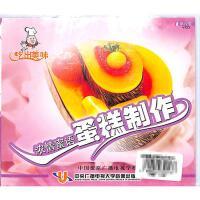 浓情蜜语蛋糕制作VCD( 货号:200001230423106)