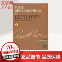 贝多芬钢琴奏鸣曲全集(35首)卷3附CD一张 上海音乐出版社