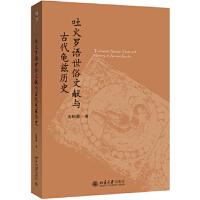 吐火罗语世俗文献与古代龟兹历史,庆昭蓉,北京大学出版社9787301279762