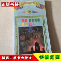 【二手9成新】卫斯理科幻小说全集33