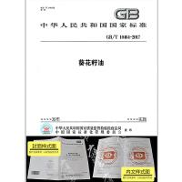 GB/T 10464-2017 葵花籽油