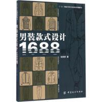男装款式设计1688例 刘笑妍 著