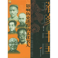 【新书店正版】影响历史进程的文化名人,李坤,长安出版社9787801753090