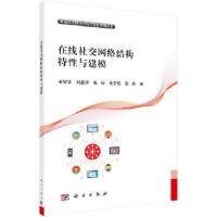 【正版现货】在线社交网络结构特性与建模 余智华 等 9787030552648 科学出版社