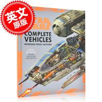 现货 星球大战 载具横截面透视图设定合集新版 英文原版 Star Wars Complete Vehicles New