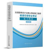 全国勘察设计注册公用设备工程师暖通空调专业考试复习教材(2020年版)