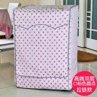 西门子洗衣机6.7. 7.5 8 9公斤全自动滚筒防尘外罩防水防晒套定制