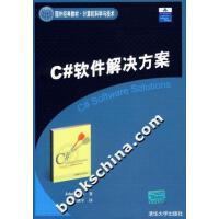 【旧书二手书8成新包邮】C#软件解决方案-(计算机科学与技术) 李维斯 清华大学出版社 9787302147138