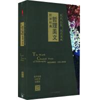 新华书店正版 大音 世界经典哲理美文 原声典藏12CD珍藏版