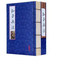 孙子兵法文白对照注释+译文)4本送书签北京联合
