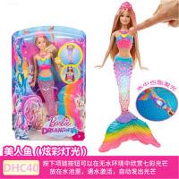 人鱼公主儿童玩具戏水美人鱼发光娃娃女孩生日套装礼盒DHC40 k4q