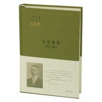正版现货 人生哲学(外二种)(布面精装)--三松堂全集 第三版卷 冯友兰 中华书局