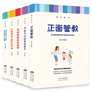 【特价书】正面管教不吼不叫培养好孩子好妈妈胜过好老师如何说孩子才能听妈妈你就是孩子的最好玩具5册教子有方