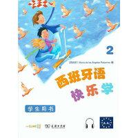 西班牙语快乐学2(学生用书)